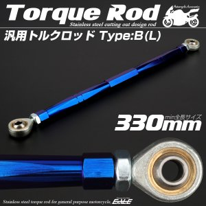 汎用 トルクロッド ステンレス Bタイプ Lサイズ 330mm バイク 二輪 ブルー TH0083|eale
