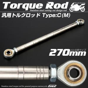 汎用 トルクロッド ステンレス Cタイプ Mサイズ 270mm バイク 二輪 シルバー TH0091|eale