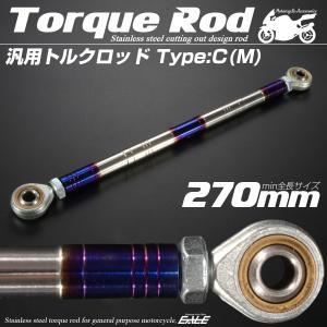 汎用 トルクロッド ステンレス Cタイプ Mサイズ 270mm バイク 二輪 シルバー&ブルー TH0094|eale