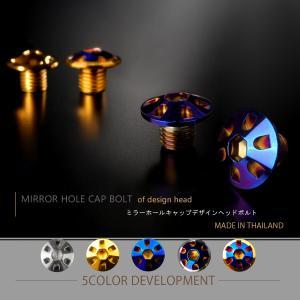 ミラーホールカバー キャップ デザインヘッド 2個セット M10×10mm 正ネジ P1.25 SUS304 ステンレス製 焼きチタン TH0126|eale