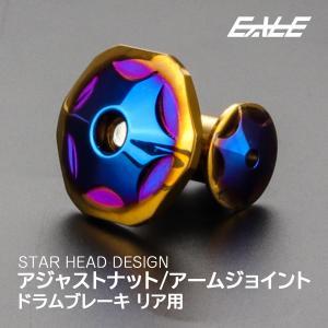 SUSステンレス スターヘッド M6 P=1.00 ドラムブレーキ アジャストナット&アームジョイント ゴールド&ブルー TH0371|eale
