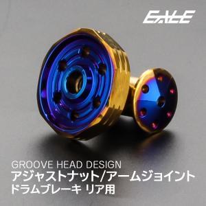 SUSステンレス グルーヴヘッド M6 P=1.00 ドラムブレーキ アジャストナット&アームジョイント ゴールド&ブルー TH0373|eale