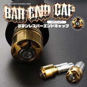 バーエンドキャップ グリップエンド スターヘッド ステンレス製 ロングタイプ ゴールド TH0441|eale