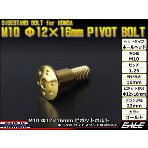 ホンダ用 SUSステンレス 削り出し ホールヘッド サイドスタンド ピボットボルト M10 P=1.25 Φ12×16mm ゴールド TH0456|eale