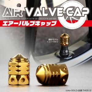 汎用 エアバルブキャップ タイヤバルブキャップ ステップホール ステンレス製 バレット 弾丸型 ゴールド TH0512|eale