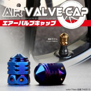 汎用 エアバルブキャップ タイヤバルブキャップ ステップホール ステンレス製 バレット 弾丸型 チタン TH0513|eale
