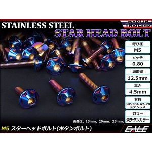 M5×25mm P0.8 スターヘッドボルト 焼きチタン カラー ボタンボルト ステンレス削り出し TR0035