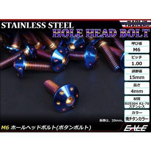 M6×20mm P1.0 ホールヘッドボルト 焼きチタン カラー ボタンボルト ステンレス削り出し SUS304 TR0081