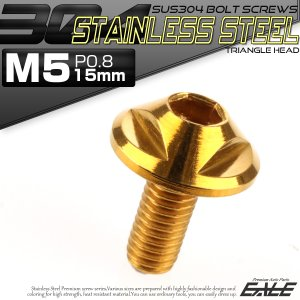 SUS304 フランジ付 ボタンボルト M5×15mm P0.8 六角穴  ゴールド トライアングル...