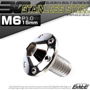 SUS304 フランジ付 ボタンボルト M6×15mm P1.0 六角穴  シルバー ステップホール...