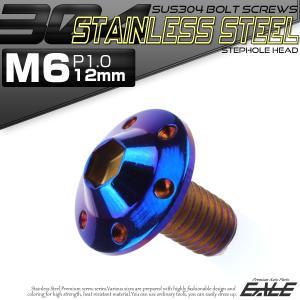 SUS304 フランジ付 ボタンボルト M6×12mm P1.0 六角穴  焼きチタン ステップホー...