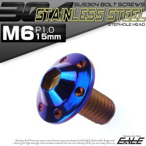 SUS304 フランジ付 ボタンボルト M6×15mm P1.0 六角穴  焼きチタン ステップホールヘッド ステンレス製 TR0206|eale