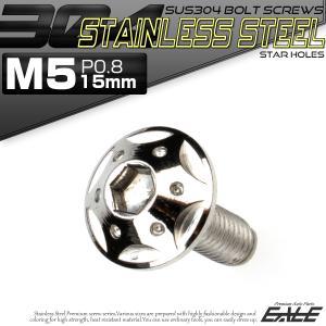 SUS304 フランジ付 ボタンボルト M5×15mm P0.8 六角穴  シルバー スターホールヘ...