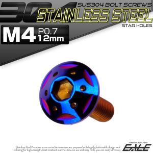 SUS304 フランジ付 ボタンボルト M4×12mm P0.7 六角穴  焼きチタン スターホール...