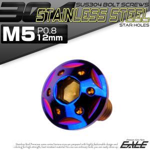 SUS304 フランジ付 ボタンボルト M5×12mm P0.8 六角穴  焼きチタン スターホール...