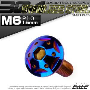 SUS304 フランジ付 ボタンボルト M6×15mm P1.0 六角穴  焼きチタン スターホール...