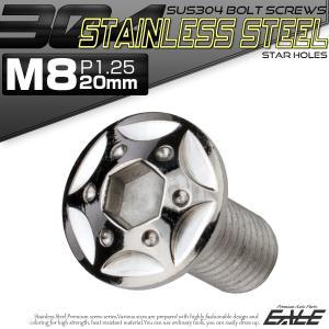 SUS304 フランジ付 ボタンボルト M8×20mm P1.25 六角穴  シルバー スターホール...