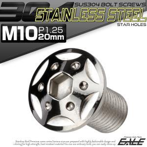 SUS304 フランジ付 ボタンボルト M10×20mm P1.25 六角穴  シルバー スターホー...