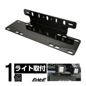 ナンバープレート ライト ステー フォグライト 作業灯 ライトバー等の取り付け用 アルミ製ナンバー ブラケット|eale