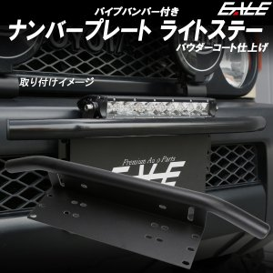 ナンバープレート ライト ステー パイプバンパー付き フォグライト 作業灯 ライトバー等の取り付け用 ブラケット V-34|eale