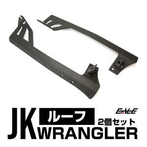 Jeep ラングラー JK ルーフ ライトバー 取り付けブラケット ワークライト フォグランプ用ステー付き フロントピラー固定型|eale