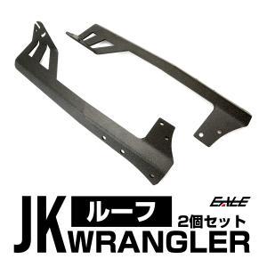【ジープ ラングラー ライトバー ブラケット】  ラングラーJKモデル特有のAピラー部のボルトに固定...
