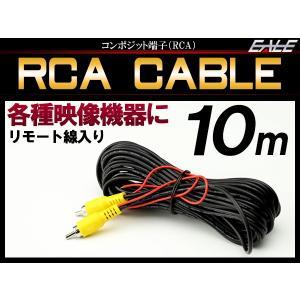 バックカメラ DVDプレイヤー の接続に RCAケーブル 10m コンポジット端子 オス オス リモート線入り W-101|eale