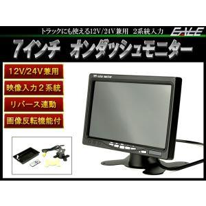 汎用 7インチ オンダッシュ モニター 正像 鏡像 上下 反転機能付き 12V 24V 兼用 W-21|eale