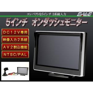 コンパクト 2系統入力  汎用 5インチ オンダッシュ モニター バックカメラ DVDプレイヤー 12V W-24|eale