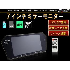 動画・音楽ファイル再生 メディアプレイヤー内蔵 USB/マイクロSD対応 7インチ ルーム ミラー モニター 12V/24V W-25|eale