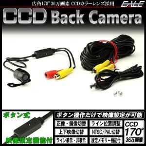 高画質 36万画素 多機能型 汎用 CCD バックカメラ 広角170° フロントカメラにも DC12V用 W-41|eale