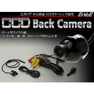 埋め込み型 汎用 CCD バックカメラ 広角170° フロントカメラ サイドカメラ DC12V用 W-42|eale