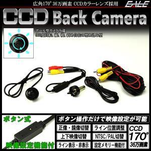 超多機能 埋め込み型 汎用 CCD バックカメラ 広角170° フロントカメラ サイドカメラ DC12V用 W-43|eale