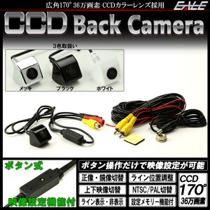 縦横兼用 多機能型 汎用 CCD バックカメラ 広角170° フロントカメラにも DC12V用 W-44|eale