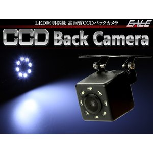 LED 補助光付き 高画質36万画素 汎用 CCD バックカメラ 鏡像 ガイドライン有り DC12V用 W-45|eale