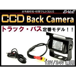 トラック バス 赤外線 暗視 汎用 CCD バックカメラ 12V 24V兼用 ガイドライン有り W-46|eale