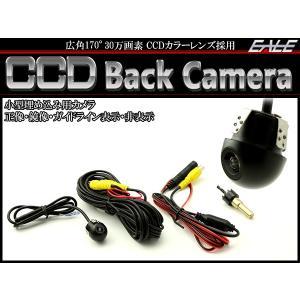 高画質 CCD 汎用 バックカメラ 小型 埋め込みタイプ 広角170° サイドカメラやフロントカメラにも 12V W-49|eale