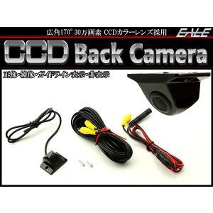 高画質 CCD 汎用 バックカメラ 広角170° 正像/鏡像/ガイドライン 選択可 12V W-50|eale
