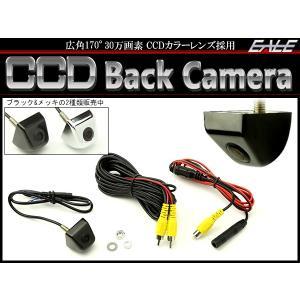 高画質 CCD 汎用 バックカメラ 広角170° 正像/鏡像/ガイドライン 選択可 12V W-51W-52|eale