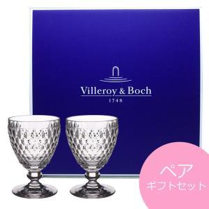 ビレロイ&ボッホ Villeroy&Boch ボストン ペアワイングラス ギフトボックス入り ワイングラス クリア 220ml 2個セット おしゃれ かわいい eameschair-y