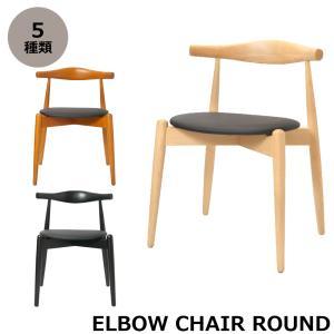 ハンス・j・ウェグナー ハンス ウェグナー エルボチェア エルボーチェア ラウンド リプロダクト 北欧 ノルディック  椅子 木製 デザイナーズチェア おしゃれ eameschair-y