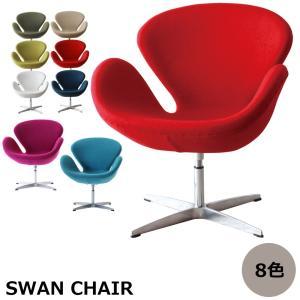 スワンチェア ヤコブセン アルネ・ヤコブセン おしゃれ かわいい デザイナー アルネ・ヤコブセン チェア swanchair 椅子 北欧 ノルディック リプロダクト|eameschair-y