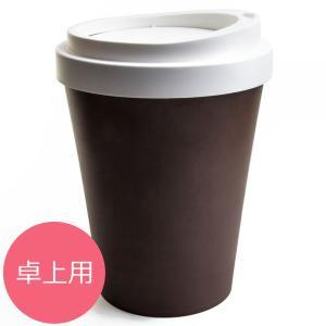 クオリー QUALY コーヒービン COFFEE BIN フタ付きゴミ箱 卓上用 ミニ ブラウン おしゃれ ゴミ箱 ふた付き かわいい ごみ箱 蓋つき 小さい|eameschair-y
