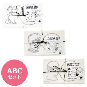 たつみなつこ Tatsumi Natsuko バブルガムメッセージカード Aセット Bセット Cセット 各20枚セット マンゴーアートカンパニー|eameschair-y