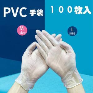 使い捨て PVC手袋 ビニール手袋 プラスチックグローブ(中厚手タイプ) 粉なしP7