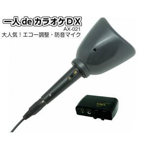 カラオケ 防音マイク 一人deカラオケDX エコー調整 AX-021