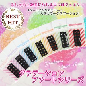 グラデーションカラー アソートシリーズ 耳つぼジュエリー 5カラー 10粒|ear-heartdrop