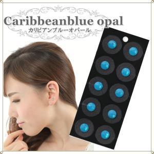 耳つぼジュエリー 《カリビアンブルーオパール》 耳つぼシール チタン粒 単色10粒1シート|ear-heartdrop