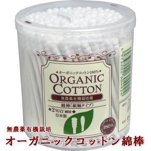 綿棒 オーガニックコットン 無農薬有機栽培綿花 180本入 施術 耳つぼ 耳ツボ|ear-heartdrop