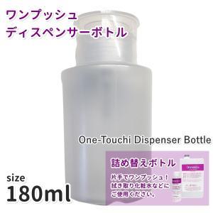 ワンプッシュ ディスペンサーボトル 180ml 詰め替え ポンプ式 容器|ear-heartdrop